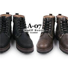8cmアップ シークレットブーツメンズ 背が高くなる靴 シークレットシューズ メンズブーツ ワークショートブーツ合成皮革 カジュアルブーツ 黒 茶 a-7 8cmアップ