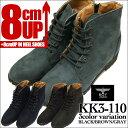 シークレットシューズ シークレットブーツ8cmアップ 背が高くなるシークレットブーツ 8cm身長アップメンズブーツ
