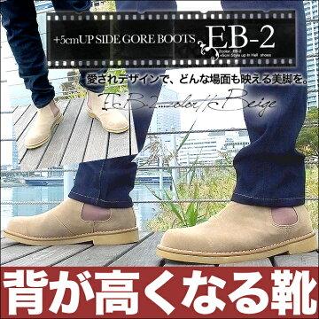 5cmアップシークレットシューズ5cm背が高くなるシークレットブーツ5cmアップサイドゴアブーツeb-2