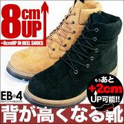 8cmアップシークレットシューズシークレットブーツeb-4