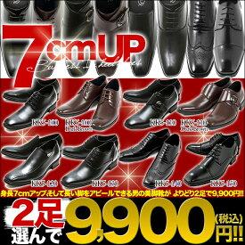 401d4b1d05a75 シークレットシューズ メンズ7cm背が高くなる靴 2足セット メンズ靴 ビジネスシューズ