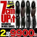 シークレットシューズ 7cm背が高くなる靴シークレットシューズ 2足セットシークレットシューズ ビジネスシューズ 背が高くなるシークレットシューズ メンズシーク... ランキングお取り寄せ