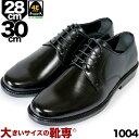 28cm 29cm 30cm 幅広4E ビジネスシューズ大きサイズの靴専門店通勤靴 通学靴にラウンドトゥ 1004