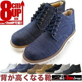 シークレットシューズ 8cm身長アップ シークレットスニーカー シークレットブーツ 背が高くなる靴