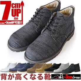 シークレットシューズ 7cmアップ シークレットシューズ あす楽7cm身長アップ シークレットスニーカー シークレットブーツ 背が高くなる靴 A50 ブラック キャンパス