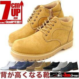 シークレットシューズ 7cm身長アップ シークレットスニーカー シークレットブーツ 背が高くなる靴
