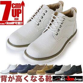 シークレットシューズ シークレットスニーカー 7cmアップ7cm身長アップ シークレットスニーカー シークレットブーツ 背が高くなる靴[A50 WHC]