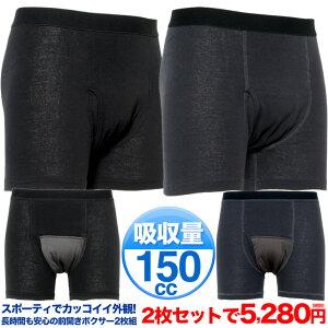 失禁パンツ 尿漏れパンツ 男性用 メンズ ちょい漏れ 対策に失禁対策 吸収量150cc 尿漏れ対策下着 メンズ用 2枚組 送料無料 残尿感に 通勤時に 旅行時に 外出時に ボクサータイプ 前開き