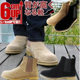 6cmアップ シークレットブーツ メンズ ブーツ6cmアップ シークレットシューズ6cm 背が高くなるシークレットブーツ6cmアップ サイドゴアブーツeb-2 6cmアップ