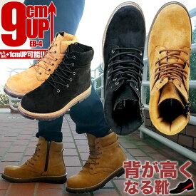 シークレットブーツ 9cmアップメンズブーツ シークレットシューズ ワークブーツeb-4 9cmアップ メンズ ブーツ