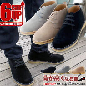 シークレットブーツ シークレットシューズ 6cmアップ 背が高くなる靴6cm背が高くなるメンズブーツメンズブーツ シークレットシューズ 6cmアップ eb-1
