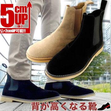 5cmアップシークレットシューズ5cm背が高くなるシークレットブーツ5cmアップsサイドゴアブーツeb-2