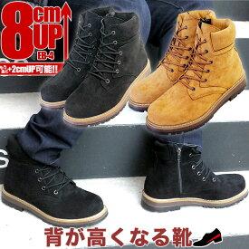 シークレットブーツ メンズ ブーツ 8cmアップ シークレットシューズ 8cm背が高くなる 身長アップ メンズブーツ eb-4