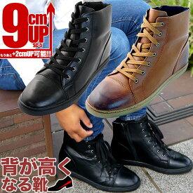 シークレットシューズ メンズ 靴 シューズシークレットブーツ シークレットスニーカー メンズ スニーカー 送料無料メンズ 身長アップシューズシークレットシューズで即効9cm身長アップ sc-5