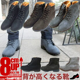 シークレットブーツ 8cm シークレットシューズ 背が高くなるシークレット ブーツ メンズブーツ ワークブーツ 8cm身長アップメンズブーツ kk3-110