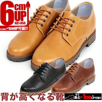 シークレットシューズ6cm背が高くなる靴ビジネスシューズ紳士靴