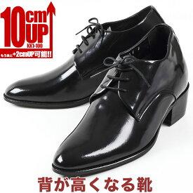 シークレットシューズ 10cm 新郎 結婚式 パーティーフォーマルシューズ ドレスシューズ 背が高くなるシューズ メンズシューズ ビジネスシューズ 紳士靴 本革仕様商品番号:kk1-100