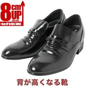 シークレットシューズ 8cm 革靴 本革 メンズ8cmアップ シークレットシューズ ビジネスシューズ 紳士靴 ビットタイプkk1-151