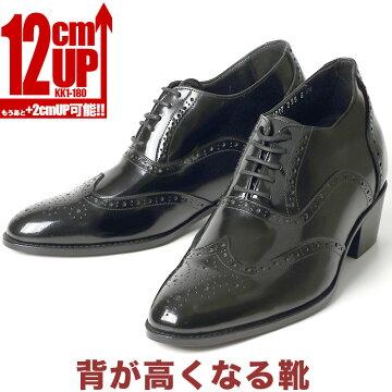 シークレットシューズ12cmアップメンズビジネスシューズ紳士靴kk1-180シークレットシューズ