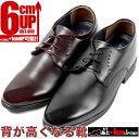 6cmアップ ビジネスシューズプレーントゥ メンズシューズ ビジネシューズ6cm背が高くなる靴 kk1-300