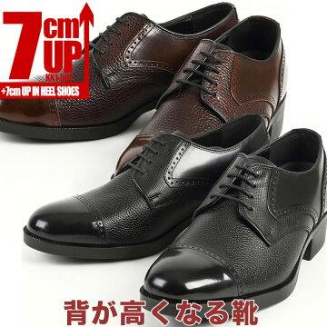 シークレットシューズメンズ革靴23.5cmからビジネスシューズ7cm身長アップ背が高くなる靴誰にも気づかれずに背が高くなる靴23.5cmからkk1-501