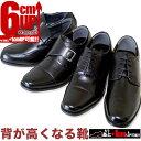 シークレットシューズ 6cmアップ背が高くなる靴 シークレットシューズ 2足セットシークレットシューズ ビジネスシューズ 背が高くなるシークレットシューズ メンズシークレットシューズ 紳士靴 ビジネスシューズ幅広3E 23.5cmから