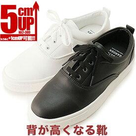 シークレットシューズ 5cm身長アップ シークレットスニーカー シークレットブーツ 背が高くなる靴 【追加ヒール対応】 kk2-380