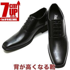 シークレットシューズ ビジネスシューズ 7cmアップ ビジネスシューズ 内羽根 ドレスシューズ フォーマルシューズ メンズシューズ 紳士靴履くだけで背が高くなる7cmアップ シークレットシューズ kk5-130