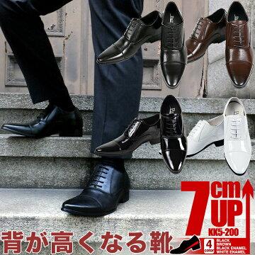 6cm背が高くなる革靴シークレットビジネスシューズインヒールシューズビジネス、学生にも◎【kk5-200】