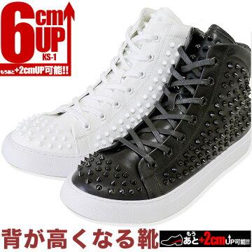 メンズスニーカーシークレットスニーカー6cmアップシークレットシューズシークレットブーツ靴メンズスニーカースタッズスニーカーメンズシューズメンズスニーカーハイカットKS-1