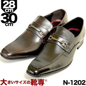 28cm 29cm 30cmビジネスシューズ 紳士靴大きいサイズの靴 キングサイズuチップ ビット軽量制菌 消臭通勤靴 学生靴 雨の日靴n1202
