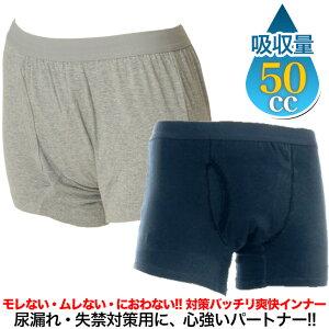 尿漏れ対策パンツ 失禁パンツ 男性用 メンズトランクス 尿漏れパンツsk001
