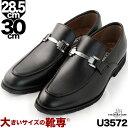キングサイズ ビックサイズ 大きいサイズ 靴28.5cm 29.0cm 30.0cm 4Eマドラス U.P renoma ユーピー・レノマ u3572kビット スリッポン ビジネスシューズ ドレスシューズ キングサイズ