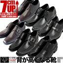 シークレットシューズ メンズ 7cmアップ 楽天スーパーSALE 7cmアップシークレットシューズビジネスシューズ メンズ 紳士靴 シークレット靴結婚式 パーティー コスプレにYS8001-4