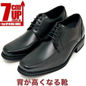 7cm背が高くなる シークレットシューズ プレーンヒモタイプ ビジネスシューズ メンズ 紳士靴 シークレット靴 YS8001