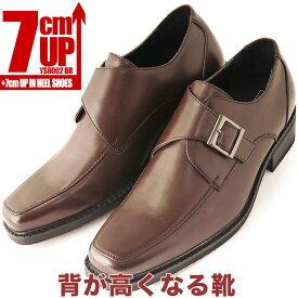 7cmアップ シークレットシューズ モンクストラップタイプ ビジネスシューズ メンズ 紳士靴 シークレット靴【YS8002 ダークブラウン】