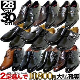 ビジネスシューズ 28cm 29cm 30cmビジネスシューズ 紳士靴 2足セット大きいサイズの靴 キングサイズ2足セットで10,800円(税別)軽量制菌 消臭 幅広3E