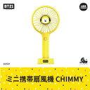 BT21 公式 CHIMMY ミニ 携帯扇風機 2019年 BT21 MINI HANDY FAN