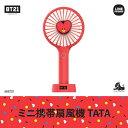 BT21 公式 TATA ミニ 携帯扇風機 2019年 BT21 MINI HANDY FAN