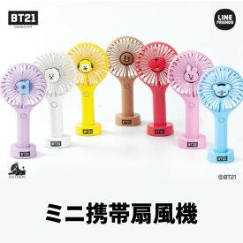 BT21 公式 ミニ 携帯扇風機 2019年 BT21 MINI HANDY FAN