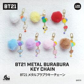 BT21 公式グッズ 【メタル ブラブラ キーチェーン】 Metal Burabura Chain