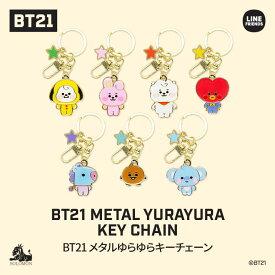 BT21 公式グッズ【メタルゆらゆらキーチェーン】