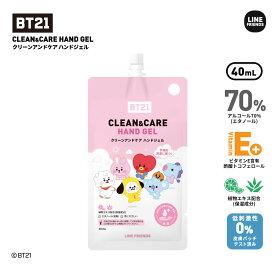 BT21 公式グッズ 【クリーンアンドケア ハンドジェル 40ml】CLEAN&CARE HANDGEL アルコール 70% ビタミンE 植物エキス 2020 衛生 感染 予防 保湿 モイスチャー ベタつかない BT21ハンドジェル