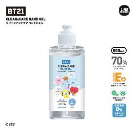 BT21 公式グッズ【クリーンアンドケア ハンドジェル 500ml】 CLEAN&CARE HANDGEL アルコール 70% ビタミンE 植物エキス 2020 衛生 感染 予防 保湿 モイスチャー ベタつかない BT21ハンドジェル