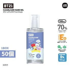 BT21 公式グッズ【1Box(50個)】【クリーンアンドケア ハンドジェル 100ml】 CLEAN&CARE HANDGEL アルコール 70% ビタミンE 植物エキス 2020 衛生 感染 予防 保湿 モイスチャー ベタつかない BT21ハンドジェル まとめ買い