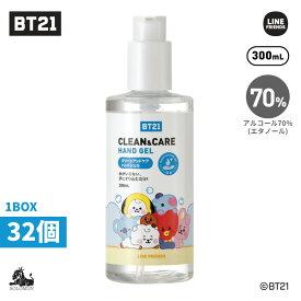 BT21 公式グッズ【1Box(32個)】【クリーンアンドケア ハンドジェル 300ml】CLEAN&CARE HANDGEL アルコール 70% 手指 洗浄 2020 衛生 感染 予防 保湿 モイスチャー ベタつかない BT21ハンドジェル まとめ買い