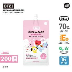 BT21 公式グッズ【1box(200個)】【クリーンアンドケア ハンドジェル 40ml】CLEAN&CARE HANDGEL アルコール 70% ビタミンE 植物エキス 2020 衛生 感染 予防 保湿 モイスチャー ベタつかない BT21ハンドジェル まとめ買い