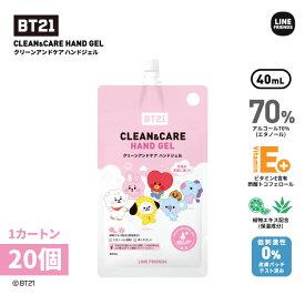 BT21 公式グッズ「20個」【クリーンアンドケア ハンドジェル 40mlx20個】CLEAN&CARE HANDGEL アルコール 70% ビタミンE 植物エキス 2020 衛生 感染 予防 保湿 モイスチャー ベタつかない BT21ハンドジェル まとめ買い