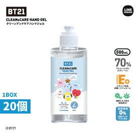 BT21 公式グッズ【1Box(20個)】【クリーンアンドケア ハンドジェル 500ml】CLEAN&CARE HANDGEL アルコール 70% ビタミンE 植物エキス 2020 衛生 感染 予防 保湿 モイスチャー ベタつかない BT21ハンドジェル まとめ買い