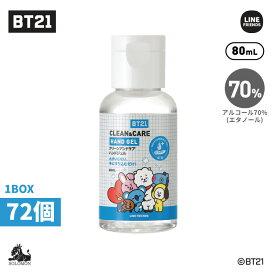 BT21 公式 グッズ【1Box(72個)】【クリーンアンドケア ハンドジェル 80ml】 CLEAN&CARE HANDGEL アルコール 70% 手指 洗浄 2020 衛生 感染 予防 保湿 モイスチャー ベタつかない BT21ハンドジェル まとめ買い